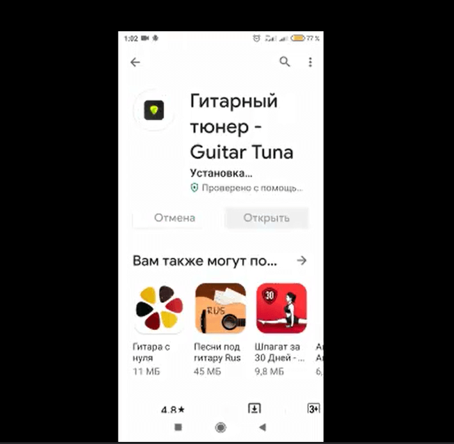 Лучший тюнер приложение