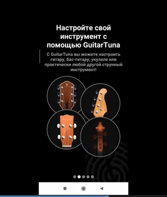 Как настроить гитару без тюнера